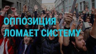 Итоги выборов в России   ГЛАВНОЕ   09.09.19