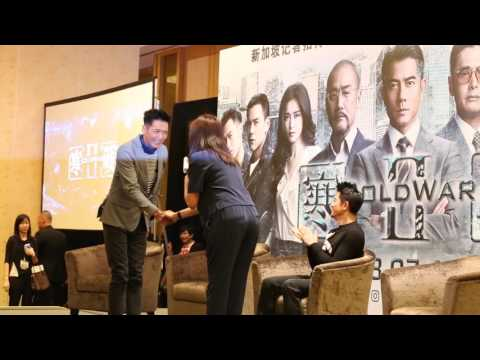 Cold War II Singapore Press Conference 寒战2 新加坡记者招待会 - 1