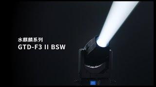 GTD Lighting | 中文 GTD-F3 II BS…
