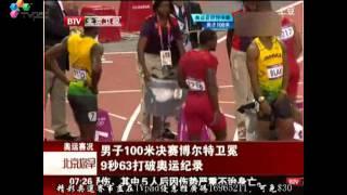 男子100米决赛博尔特卫冕9秒63打破奥运纪录
