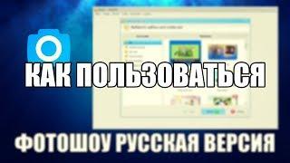 ФотоШОУ pro как пользоваться ( ФотоШОУ Обзор программы)