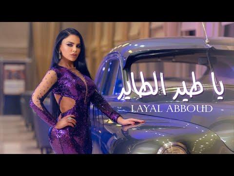 Ya Tayr El Tayer Layal Abboud / يا طير الطاير - ليال عبود