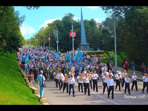 День ВДВ в Липецке. 2 августа 2015г.