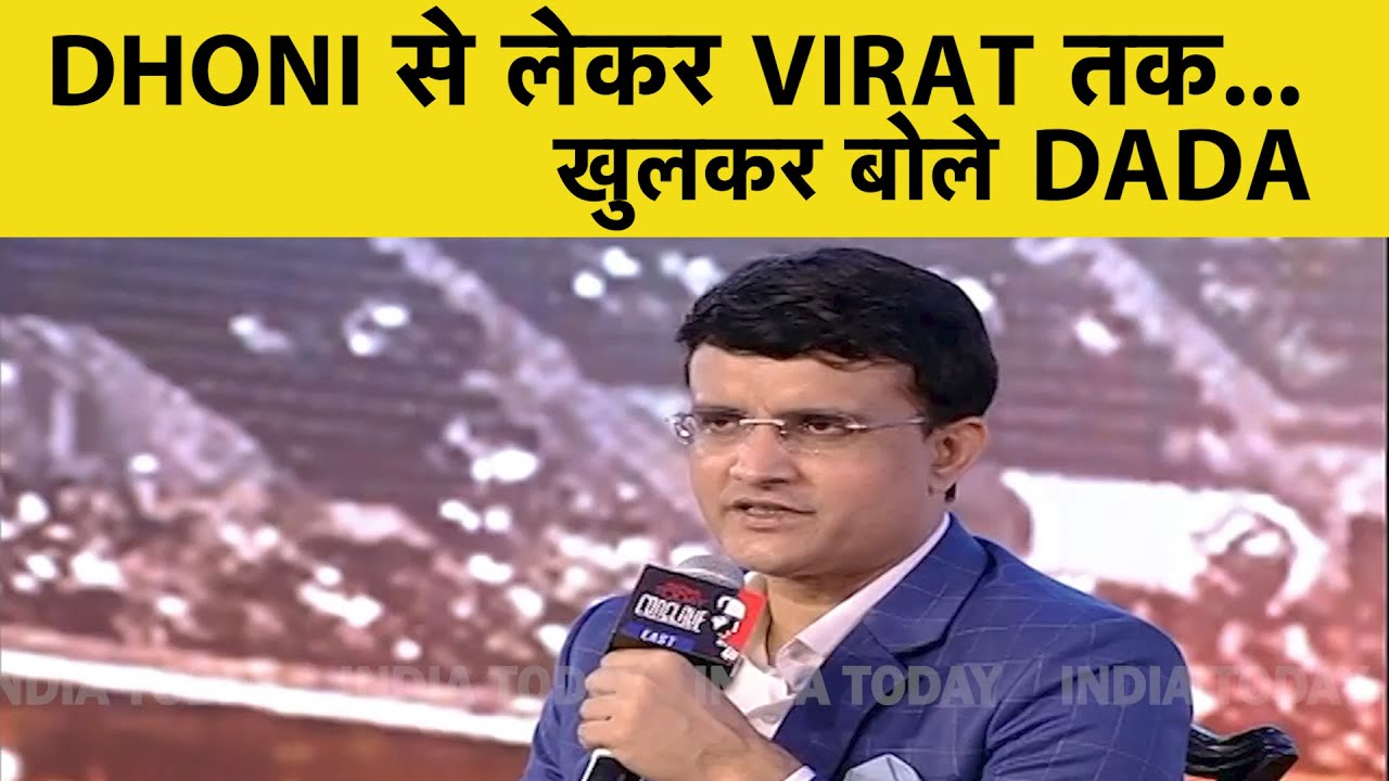 SOURAV GANGULY EXCLUSIVE: Dada ने कहा Dhoni के भविष्य पर फैसला लिया जा चुका है | Sports Tak