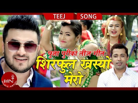 New Nepali Teej Song 2075/2018 | Shirphool Khasyo - Puja Puri & Khuman Adhikari Ft. Suman & Purnima
