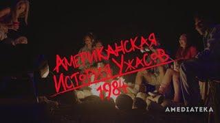 Американская история ужасов: 1984 | Костер