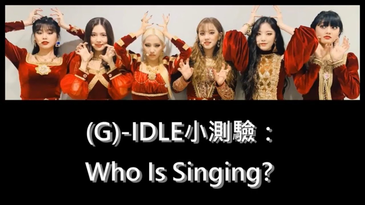 (G)-IDLE認聲小測驗 (G)-IDLE Quiz: Who's Singing?