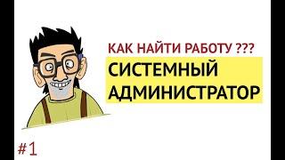 #1 Как найти работу - системный администратор