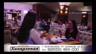 "Кафе ""Хинкальная"" г. Нижнекамск"