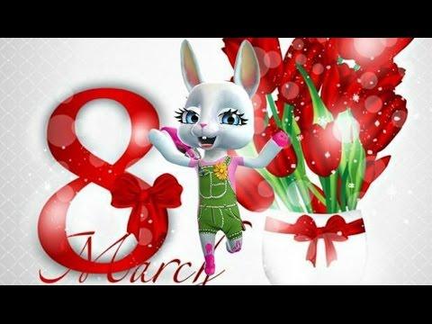 Zoobe Зайка Поздравляю вас с женским днем! - Как поздравить с Днем Рождения