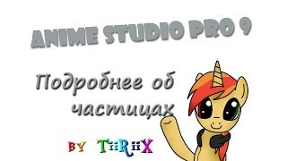 Подробнее об частицах (Anime Studio Pro 9 Урок №10)