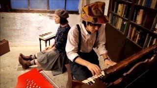 トイニュージックユニット『よねたけ』より 新曲のMusic Videoが公開で...