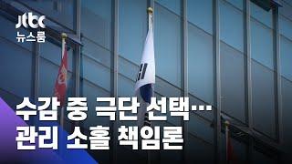 국방부 영내 수감 중 극단 선택…관리 소홀 책임론 / JTBC 뉴스룸