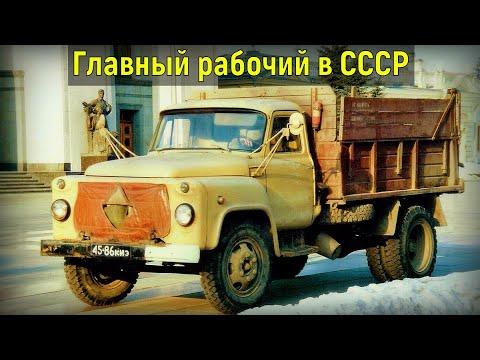 ГАЗ-53 | Рабочая лошадка Советской эпохи