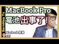 MacBook Pro 教學-37:MacBook Pro 電池,出事了!?你是其中一個嗎?mac os 使用 技巧 教學| SernHao Tv
