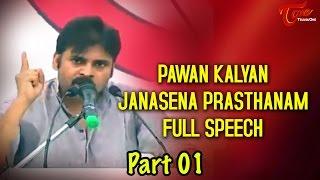 Pawan Kalyan Janasena Prasthanam Full Speech Part 01   AP Special Status