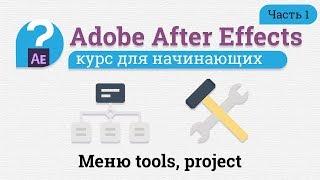 Бесплатный курс After Effects для начинающих  Часть 1  Интерфейс  Меню tools, project