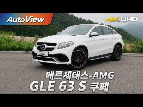 메르세데스-AMG GLE 63 S 쿠페 시승기 2017 [오토뷰]