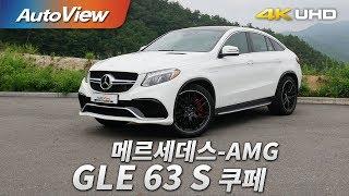 메르세데스-AMG GLE 63 S 쿠페 시승기 2017 4K [오토뷰]