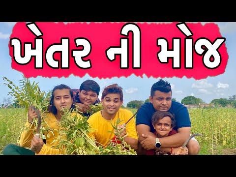 ખેતર ની મોજ | KHAJUR BHAI VLOGS| KHAJUR BHAI NI MOJ | NEW VLOGS