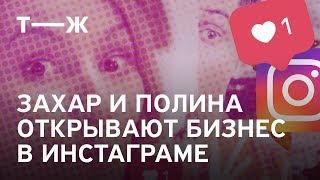 Захар и Полина открывают бизнес в Инстаграме