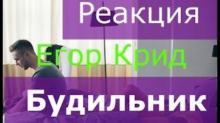 РЕАКЦИЯ НА КЛИП ЕГОР КРИД БУДИЛЬНИК