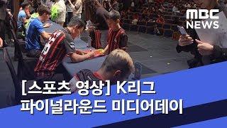 [스포츠 영상] K리그 파이널라운드 미디어데이 (201…
