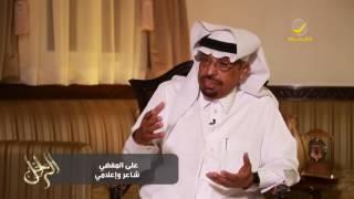 المفضي: لعب أحمد الشايع الناصر القلطة والردّية مع الكثير من الشعراء 25 عاما ولم يخطئ في أحد