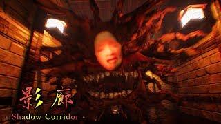 [アーカイブ] 影廊: Shadow Corridorを初見プレイ