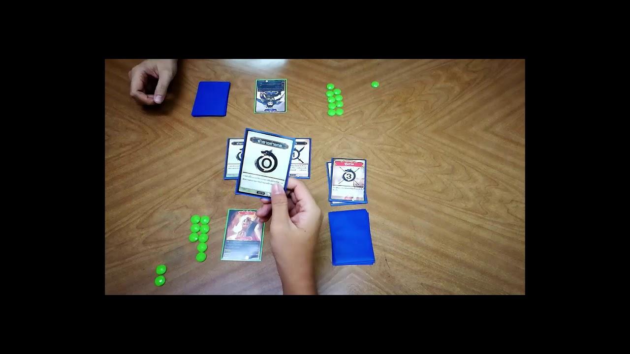 เกมการ์ดสามก๊ก ตอนที่ 4 แนะนำวิธีการเล่นแบบสองคน