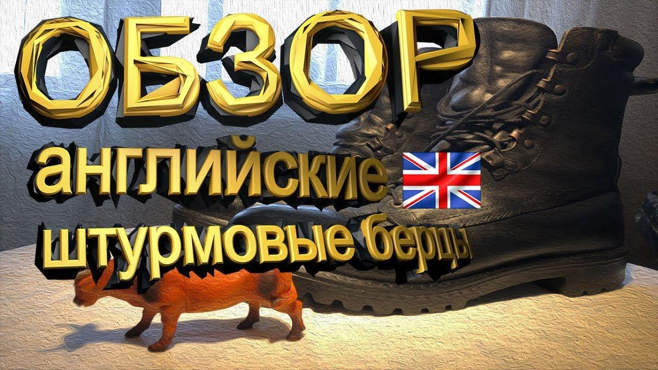 ОБЗОР: английские штурмовые берцы