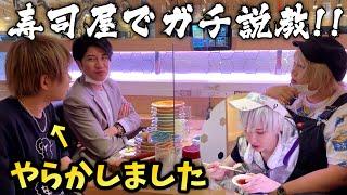 【社長激怒】歌舞伎町人気の寿司屋でホストがやらかしちゃいました。すみません