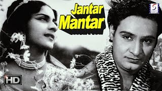 Jantar Mantar - Mahipal, Vijaya Chaudhary - Scientific Drama Movie - HD - B&W