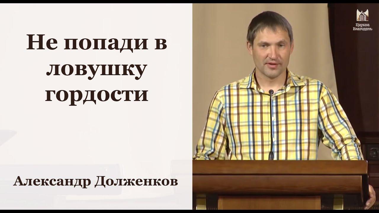 Не попади в ловушку гордости - Александр Долженков // церковь Благодать, Киев