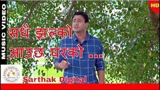 देउसी भैलो New Deusi Bhailo Song 2074 | Sadhai Jhalko | Pratima Singh,Ramji Dailekhi,Dipak Dotel