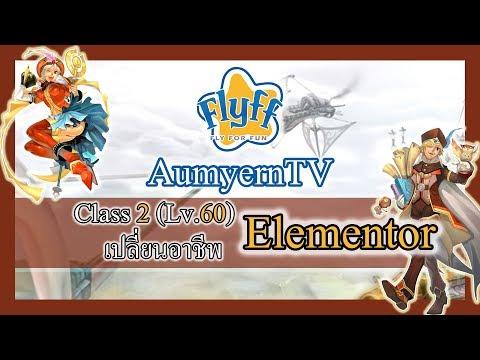 Flyff (Playpark)   เปลี่ยนอาชีพ Elementor (C2)