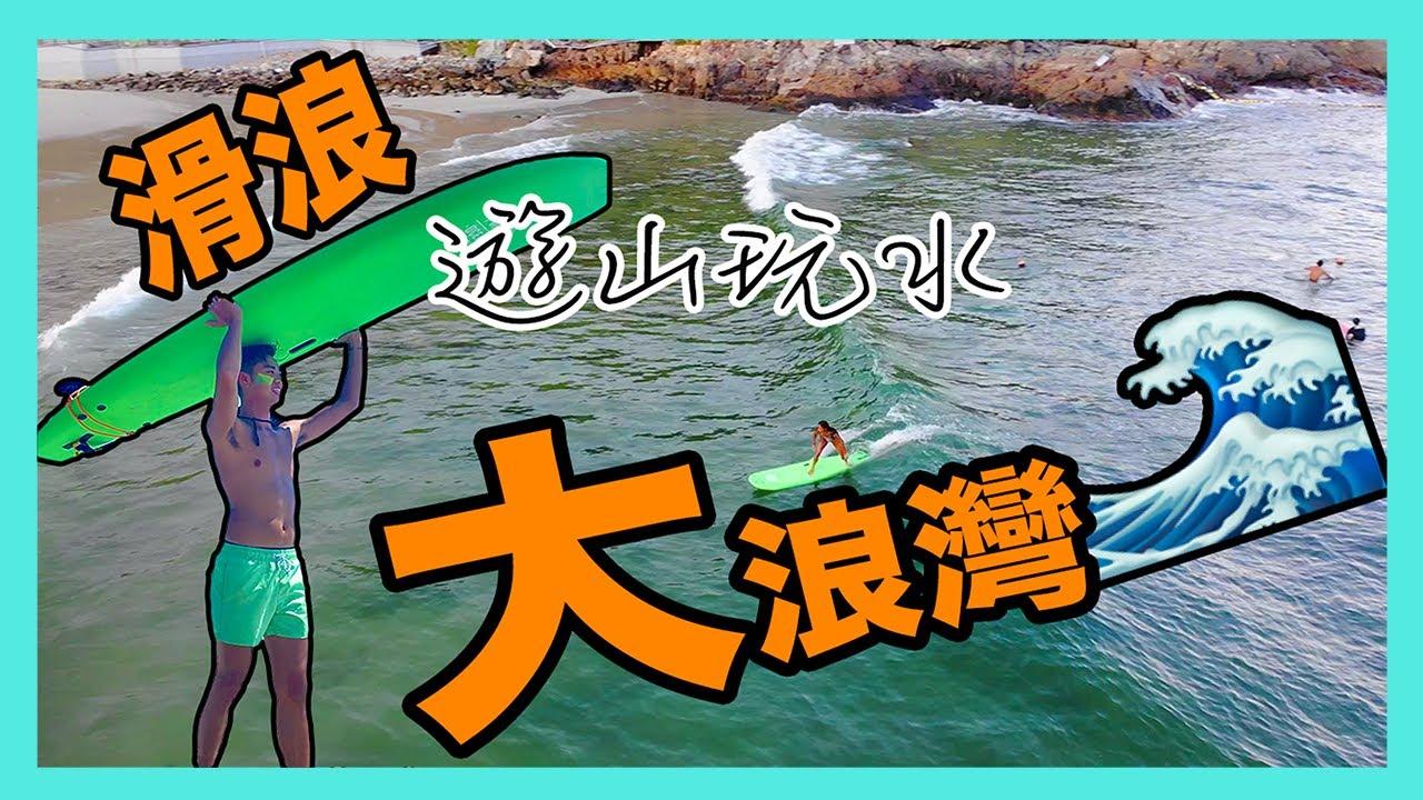 超級大浪🌊大浪灣 | 新手🏄🏻♂️玩到嗎? | 沙灘介紹 | 士多補給租板 | Braven BRV MINI | 推薦度★★★☆☆【遊山玩水】EP.43