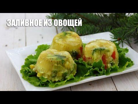Заливное из овощей — видео рецепт