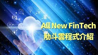2020~All New FinTech觔斗雲程式介紹