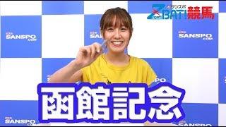 【松中みなみの展開☆タッチ】函館記念 松中みなみ 動画 12