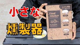コンパクト 燻製器 Food Smoker