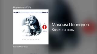 Максим Леонидов - Какая ты есть - Hippopotazm /2003/