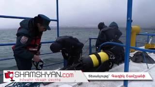 Արտակարգ դեպք՝ Սևանա լճում. փրկարարներն ու ջրասուզակները որոնողական աշխատանքներ են կատարում