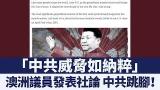 中共遭批如納粹 澳洲政府支持議員發言權利|新唐人亞太電視|20190811