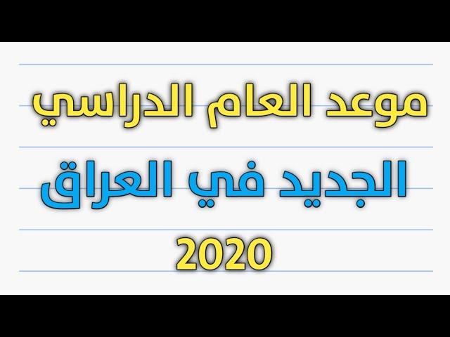موعد العام الدراسي الجديد في العراق 2020 2021 Youtube