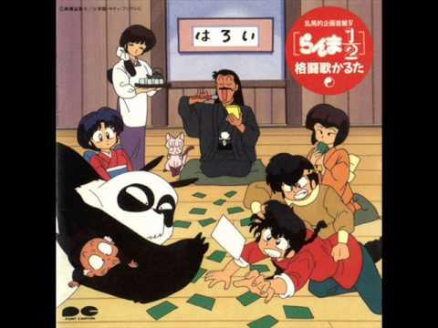 Ranma 1/2 - Kakuto Uta Karuta - 6 - It's love