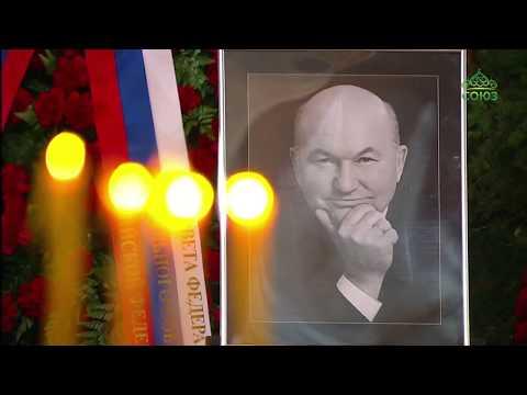 Отпевание экс-мэра г. Москвы Ю.М. Лужкова, 12 декабря 2019 г., Храм Христа Спасителя