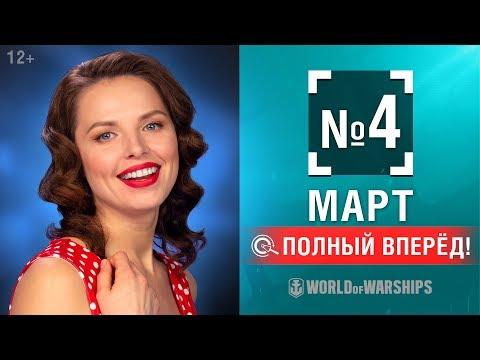 Полный Вперёд! Предложения и Задачи Марта №4 | World of Warships