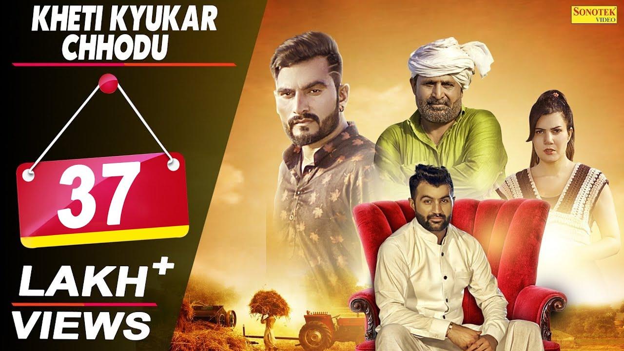 Amit Dhull - Kheti Kyukar Chhodu | Binder Danoda | New