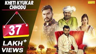 Amit Dhull - Kheti Kyukar Chhodu | Binder Danoda | New Haryanvi Songs Haryanavi 2019 | Sonotek
